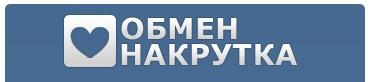 Накрутка Вконтакте Скачать - фото 11
